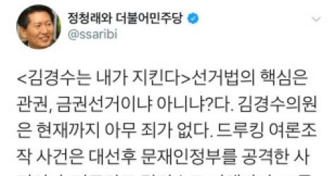 """정청래 """"김경수 출마해라. 돕겠다""""…지지자들 동감"""