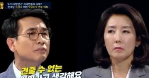 """유시민 또 만난 나경원 """"100분 토론 진짜 황당"""""""