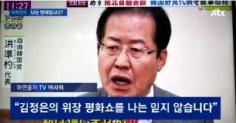"""홍준표, 日방송서 """"남북정상회담 좌파만 지지"""""""