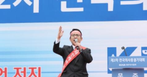 문재인 케어 반대, 의사협회 서울서 대규모 집회