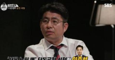 """박종진 """"당선 확신했는데…0.2% 차로 선거비 보전"""""""