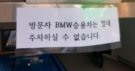 주차장 'NO BMW' 본격 확산…차주들 '울화통'