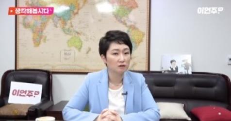 """'몸싸움' 이언주 """"당원권 정지, '패스트트랙' 처리 꼼..."""