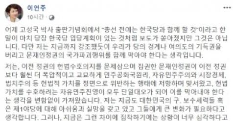 """이언주 """"당장 한국당 입당계획 없다"""""""