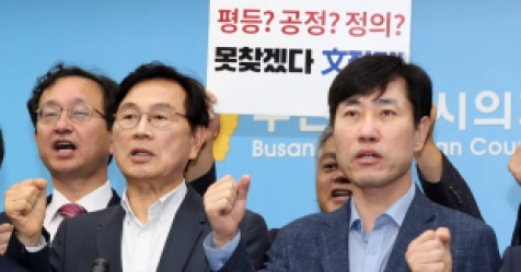 '조국 파면 부산시민연대' 외연 확장 나선다