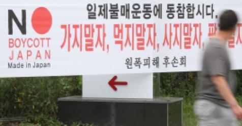 '냄비 근성' 조롱?…日제품 불매 이번엔 '본떼' 보인다