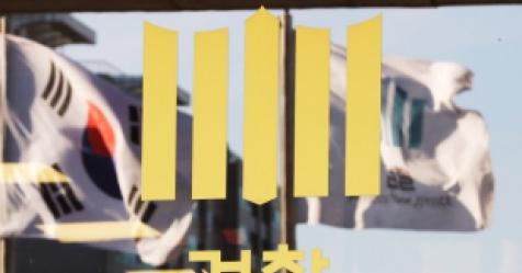 """정경심 구속 건강 문제 최대 변수…검찰, """"객관적인 검증..."""