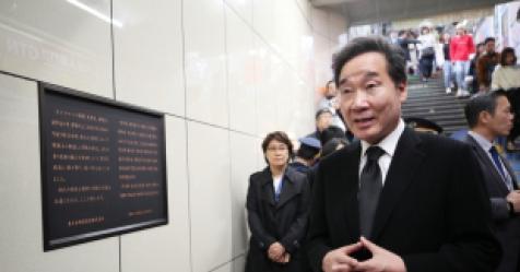 """이낙연 총리, '한일 우호 상징' 故이수현 씨 추모…""""인간..."""
