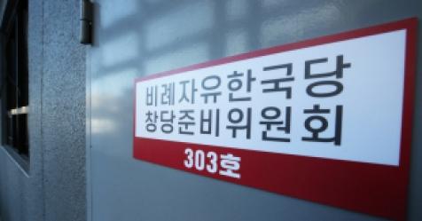 '비례' 대신 '미래' 쓰는 비례자유한국당…  명칭 변경...