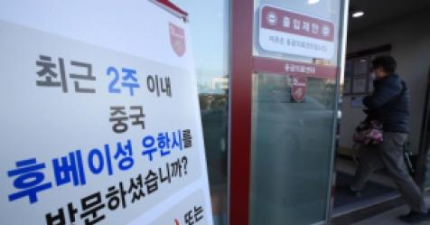 우한폐럼 2호 확진자, 택시·승강기서...총 69명 접촉