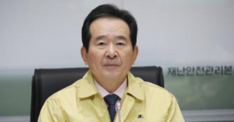 대구·청도 감염병 특별관리지역 지정