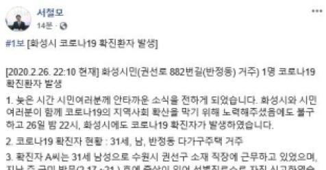 화성 첫 확진자 30대 남성..'경북 구미방문' 이동경로는...