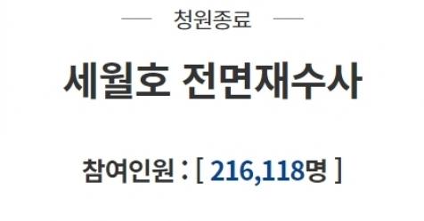 """'세월호 재수사' 청원에 靑 """"법·원칙따라 철저 수사"""""""