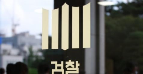 현직 부장검사가 한밤 길거리서 성추행…현행범 체포