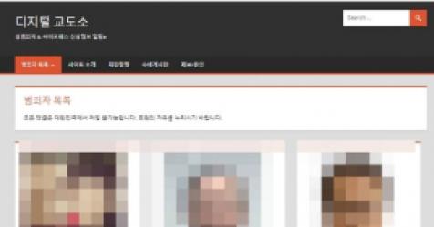 디지털교도소 운영자 30대 남성 베트남서 검거