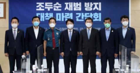 野 '조두순 사회격리법' 발의