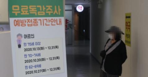'상온 노출' 의심 독감백신 접종자 873명…하루새 466명...