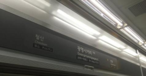 [속보]7호선 광명사거리역 열차 고장…도봉산 방면 운행 중...