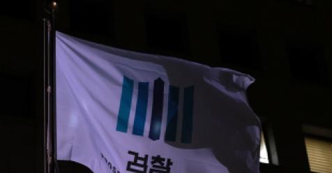 대검 감찰부, '판사 사찰 의혹' 수사정보담당관실 압수수...