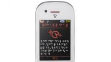 스마트폰에 '천지인' 자판 탑재...누리꾼 반응은?