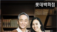 토끼띠 박동규 교수, 발레리나 서희, 롯데百 새 얼굴로