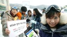 KT 올레클럽 회원은 스키가 공짜!