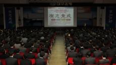 대구은행, 2011 경영화두는 '유지경성'