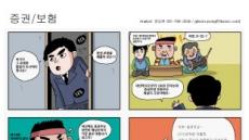 <만화로 본 2011년 대전망> ⑬ 증권ㆍ보험