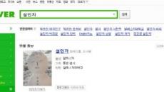 '떡밥' 던진 박유천...'설인자'로 받은 팬들