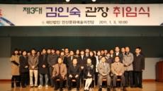 김인숙 안산문화예술의전당 관장 취임