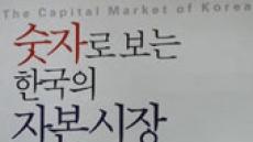 """이철환""""주식투자앞서 OO 먼저 공부를""""...책 출간"""