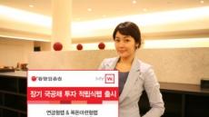 동양종금證, 장기 국공채에 투자하는 적립식랩 출시