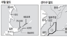 <G2 헤게모니 전쟁>동북아 영유권 분쟁 격화?