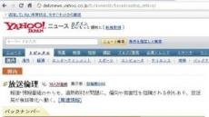 김연아 도촬, 일본 네티즌 선정 '방송윤리 위반 대표사례' 꼽혀