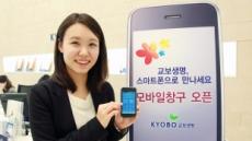 교보생명 스마트폰 '모바일창구' 오픈