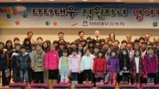 글로벌 타타대우, 직원자녀 원어민 영어캠프 운영