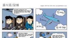 <만화로 본 2011년 대전망>20-음식료ㆍ담배