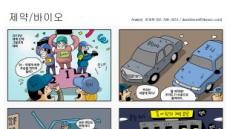 <만화로 본 2011년 대전망>23-제약ㆍ바이오