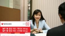 동양종금證, 'MY W 동양 쿼드 액티브, 단위형 랩' 모집