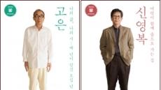 <새책>고은, 신영복, 이순재의 나의 삶