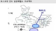 """<생생코스피>""""POSCO, 인도제철소 건설 희망적…목표가↑"""""""