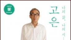 <새책>고은·신영복…명사들 강연속으로