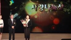 고두심씨 KBS 사랑나눔상 상금 어린이재단에 기부
