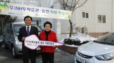 NH투자증권, 사회적 기업 '동천'에 차량 기부