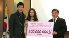 '기부천사' 션ㆍ정혜영 부부 또 1억원 기부