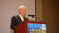 <포토뉴스>신한지주 '그룹전략 회의'