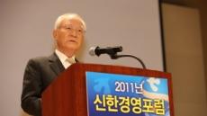 """신한금융 올해 전략목표 """"새로운 성장 플랫폼 구축"""""""