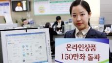 신한은행, 온라인서비스 상품 판매 2조원 돌파