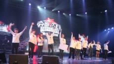 '슈퍼스타K2' TOP11 서울 콘서트 다시보기