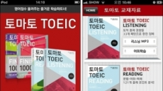<생생코스닥> 모바일 앱으로 토익 고득점 공략...능률교육'토마토 TOEIC' 리딩·리스닝 출시